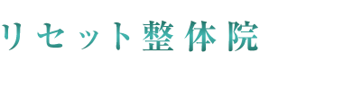 大島の整体なら「リセット整体院」ロゴ