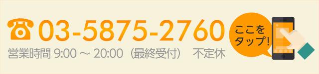 0358752760